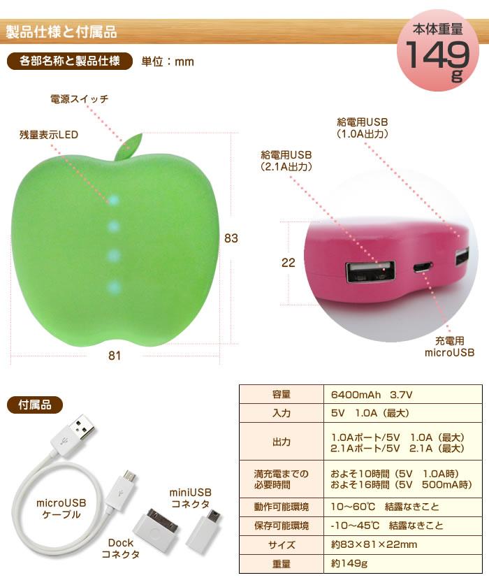 りんごの形のかわいいモバイル 充電 バッテリー パワースタイル6400