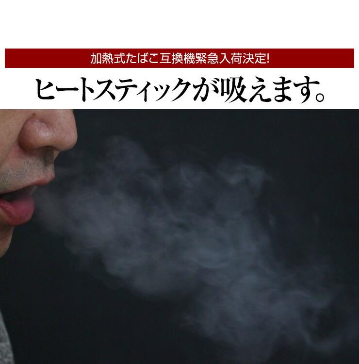 加熱式タバコ 連続吸引 コンパクト 振動通知 赤 ダークレッド 電子タバコ 電子たばこ ヒートスティック アイコス 互換 互換機 互換品 アイコス互換 本体 MOX