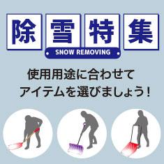 除雪用品特集