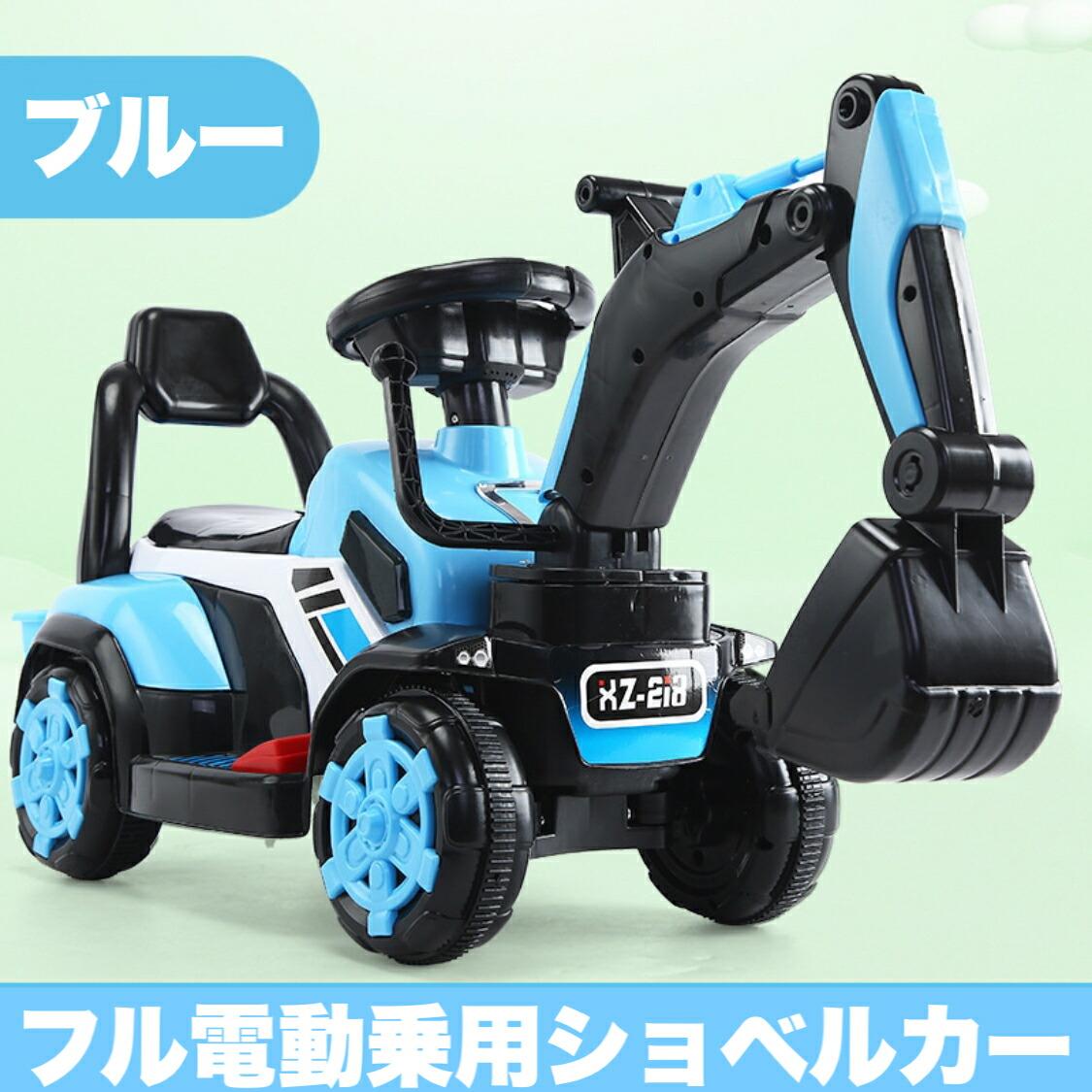 カー おもちゃ ショベル 【楽天市場】1年保証 乗用玩具