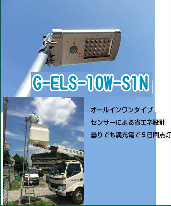 ソーラーLEDライト G-ELS-10Ws1n 外灯 駐車場灯 誘導灯