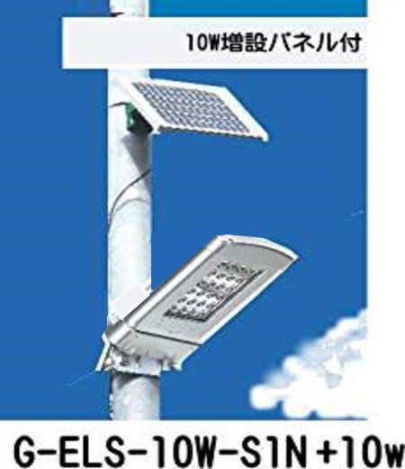 ソーラーLEDライト G-ELS-10W-1000L+10W
