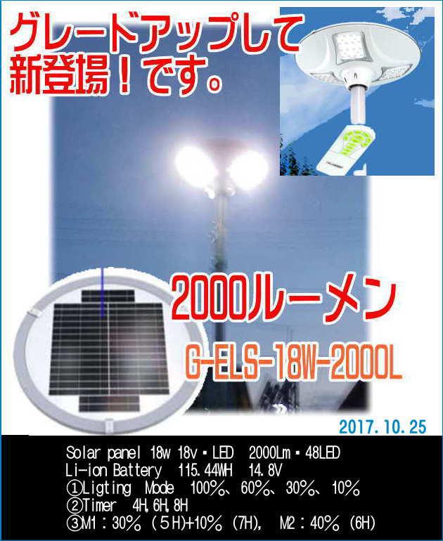 ソーラーLEDライト G-ELS-18W-2000L
