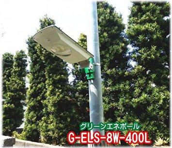 ソーラーLEDライト G-ELS-8W-400L 外灯 案内灯 公園灯 駐車場灯