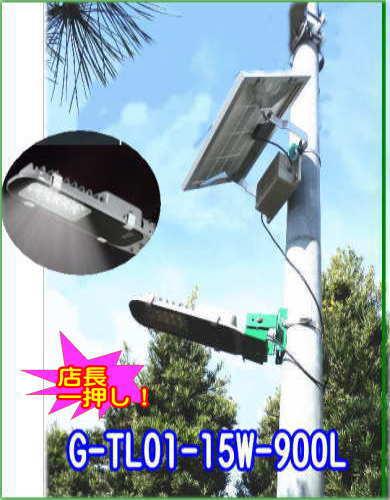 ソーラーLEDライト G-TL01-15W-900L 8時間常夜灯 外灯 公園灯 駐車場灯 農道灯 河川灯