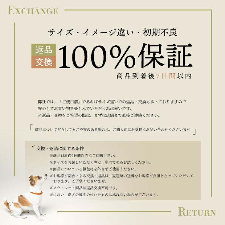 返品・交換100%保証
