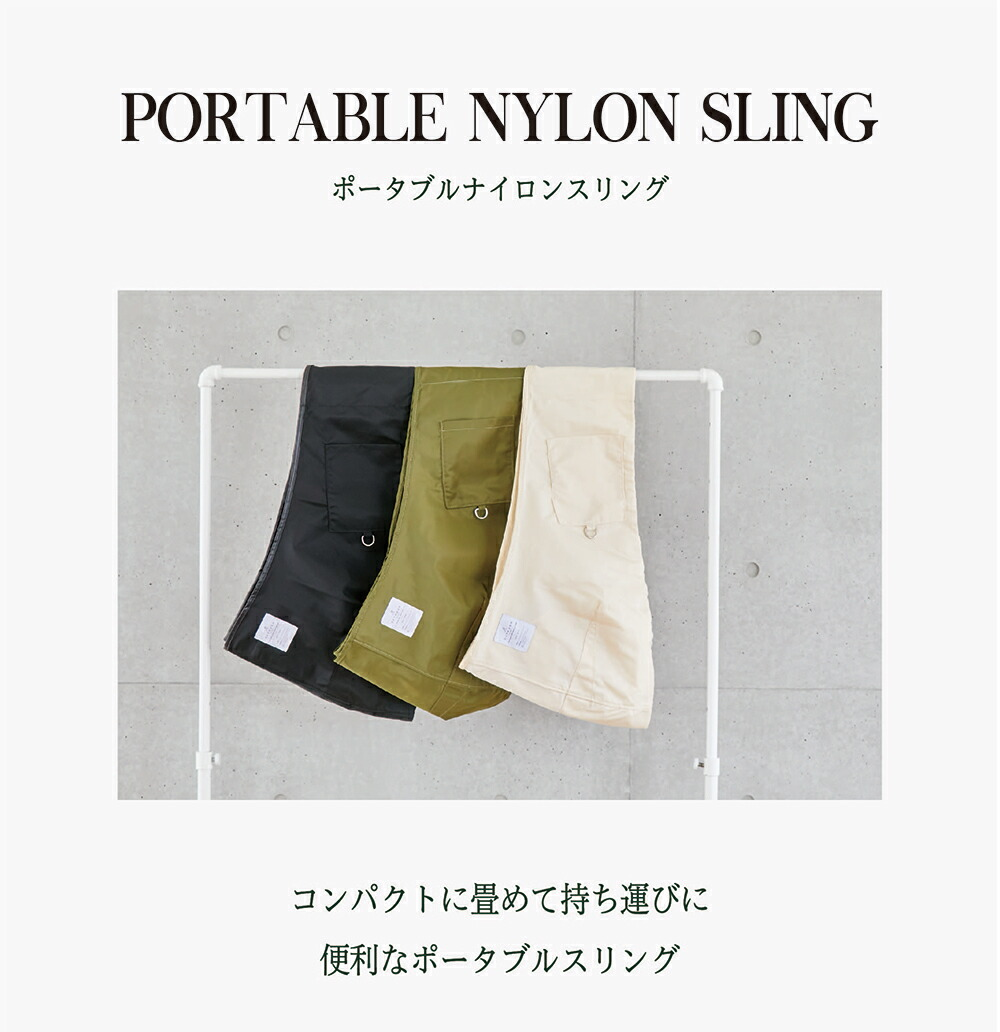 ポータブルナイロンスリング