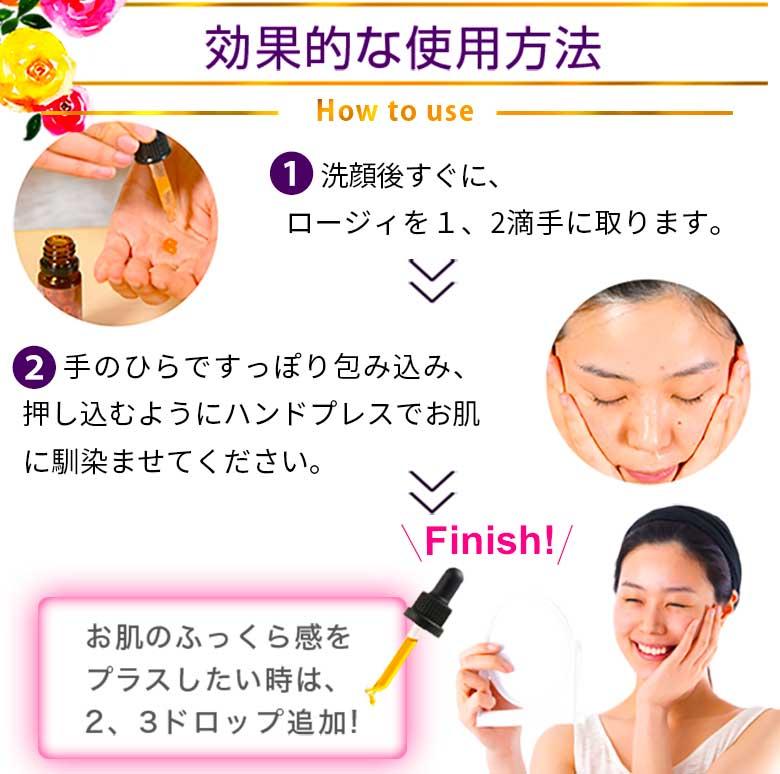 美容液の効果的な使用方法