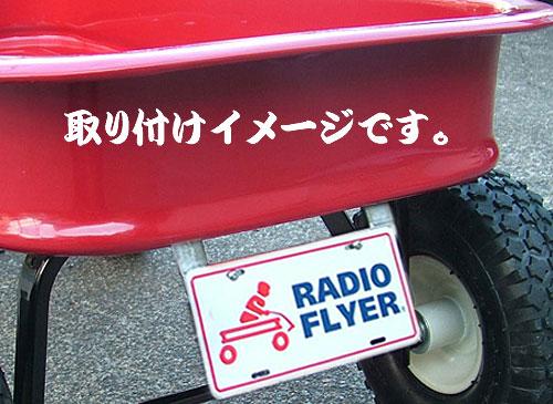フライヤー カスタム ラジオ