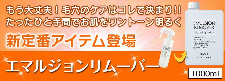 エマルジョンリムーバー1000ml 【定期コース】