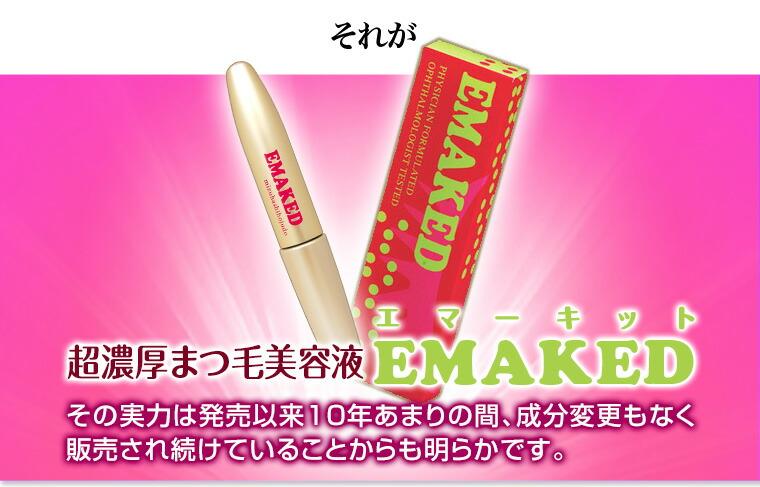 EMAKEDエマーキット 超濃厚まつ毛美容液 その実力は発売以来、7年あまりの間、成分変更もなく販売され続けていることからも明らかです。