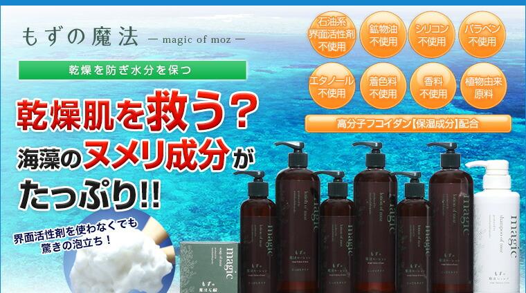 もずの魔法シリーズ 乾燥肌が潤う!?海藻ヌメリ成分たっぷり!!
