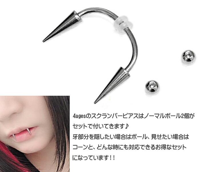 牙スクランパー説明2