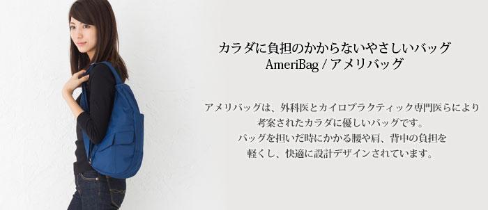 AmeriBag