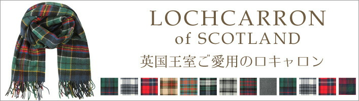 Lochcarron of Scotland(ロキャロン オブ スコットランド)