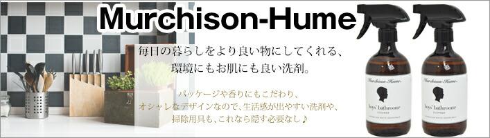 (Murchison Hume)マーチソン ヒューム