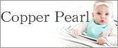 Copper Pearl (コッパーパール)