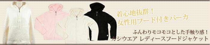 レディースフードジャケット
