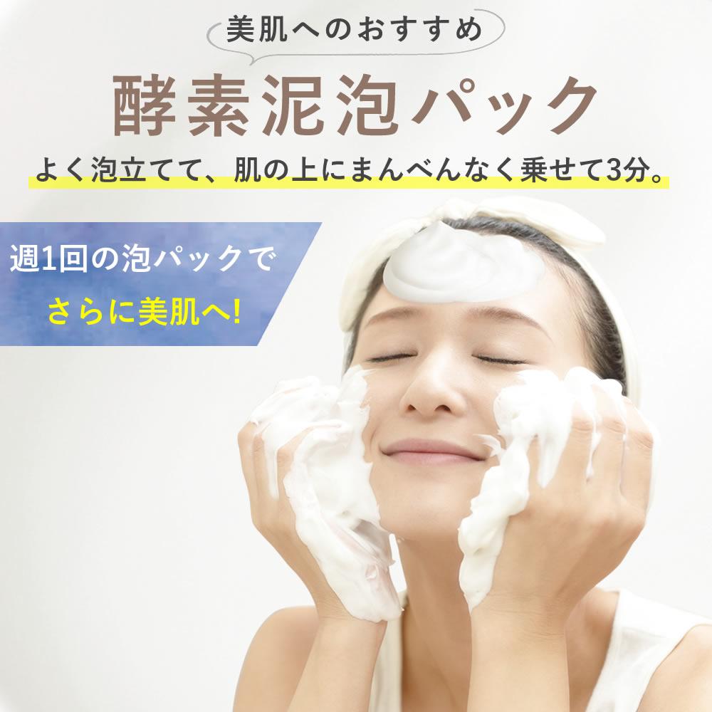 美肌へのおすすめ酵素泥泡パックよく泡立てて、肌の上にまんべんなく乗せて3分。週1回の泡パックでさらに美肌へ!