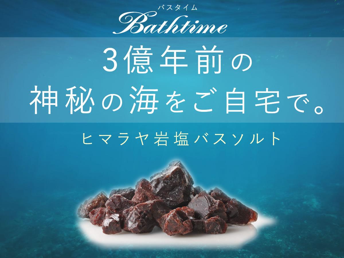 入浴剤 ヒマラヤ岩塩バスソルト Cureバスタイム