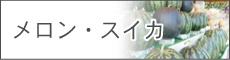 屏風山メロン・スイカ