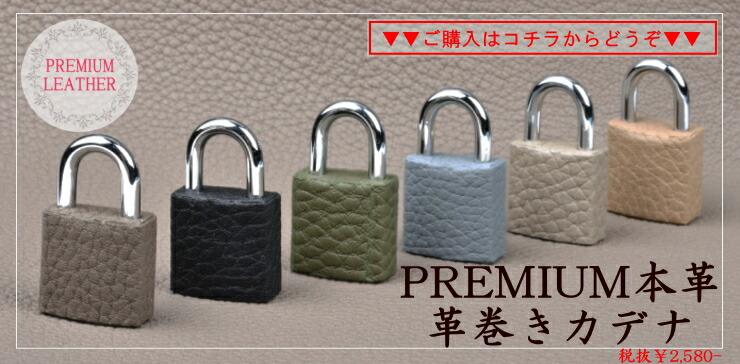 PREMIUM革巻きカデナリンク