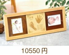 赤ちゃん 手形 足形 未来への架け橋