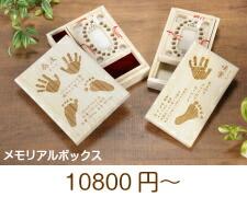 赤ちゃん 手形 足型 メモリアルボックス