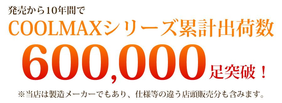 累計60万足