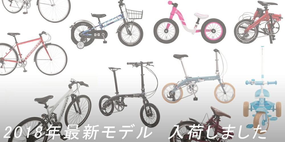 2018年モデル自転車