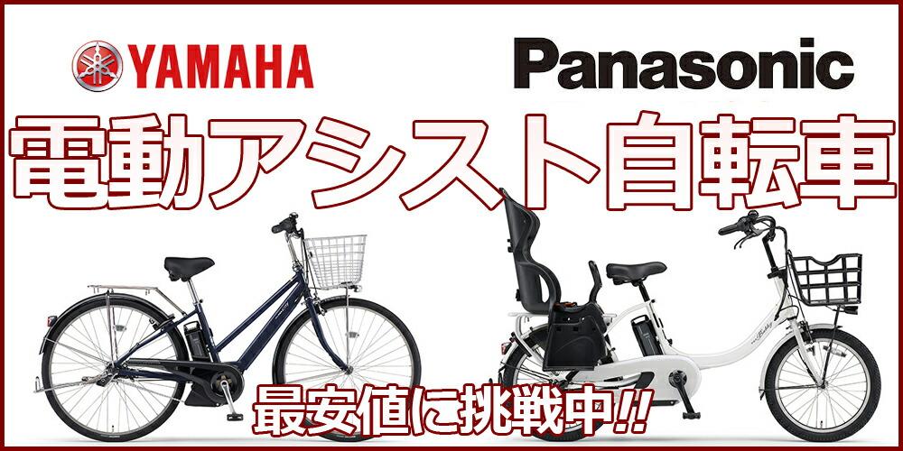 電動自転車 激安