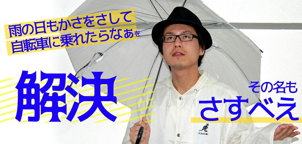 さすべえで雨の日の自転車運転が安心 傘を固定で解決
