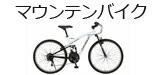 マウンテンバイク
