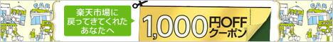 自転車を楽天経由で戻ってきたかた1000円OFF
