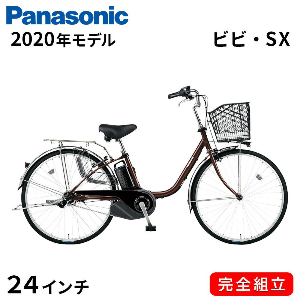 電動自転車 パナソニック 電動アシスト自転車 2020年 ビビ SX 24インチ BE-ELSX432T チョコブラウン 一都三県一部地域送料無料 自転車 チャイルドシート 子供乗せ 追加設置可 完全組立て Panasonic おしゃれ