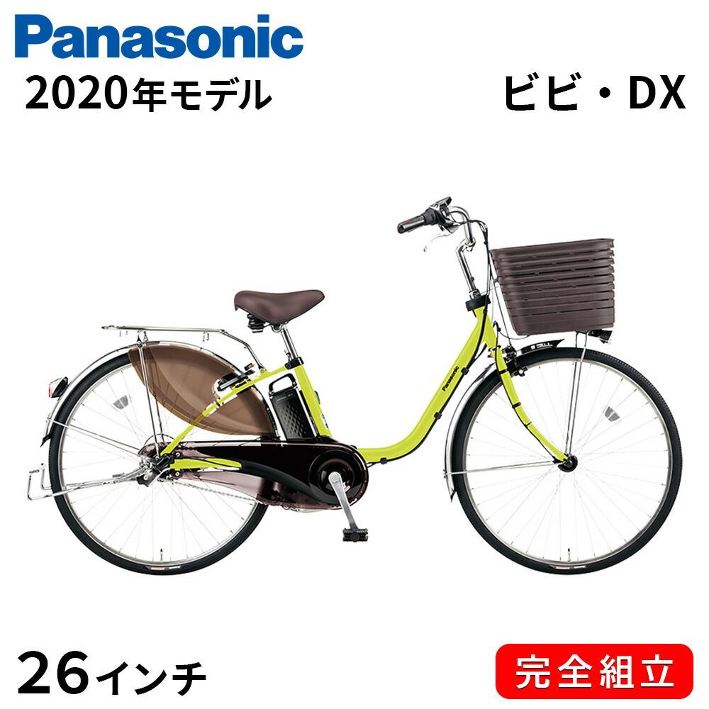 電動自転車 パナソニック 電動アシスト自転車 ビビ DX 26インチ 内装3段変速ギア 2020年 BE-ELD636G ピスタチオ 一部地域送料無料 チャイルドシート 子供乗せ 設置可能電動自転車 BAA Panasonic おしゃれ