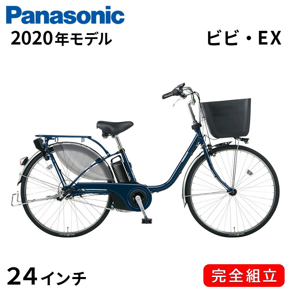 電動自転車 パナソニック 電動アシスト自転車 ビビ EX 24インチ 2020年 ビビ・EX BE-ELE436V USブルー 一都三県一部地域送料無料 自転車 チャイルドシート 子供乗せ 設置可能電動自転車 Panasonic