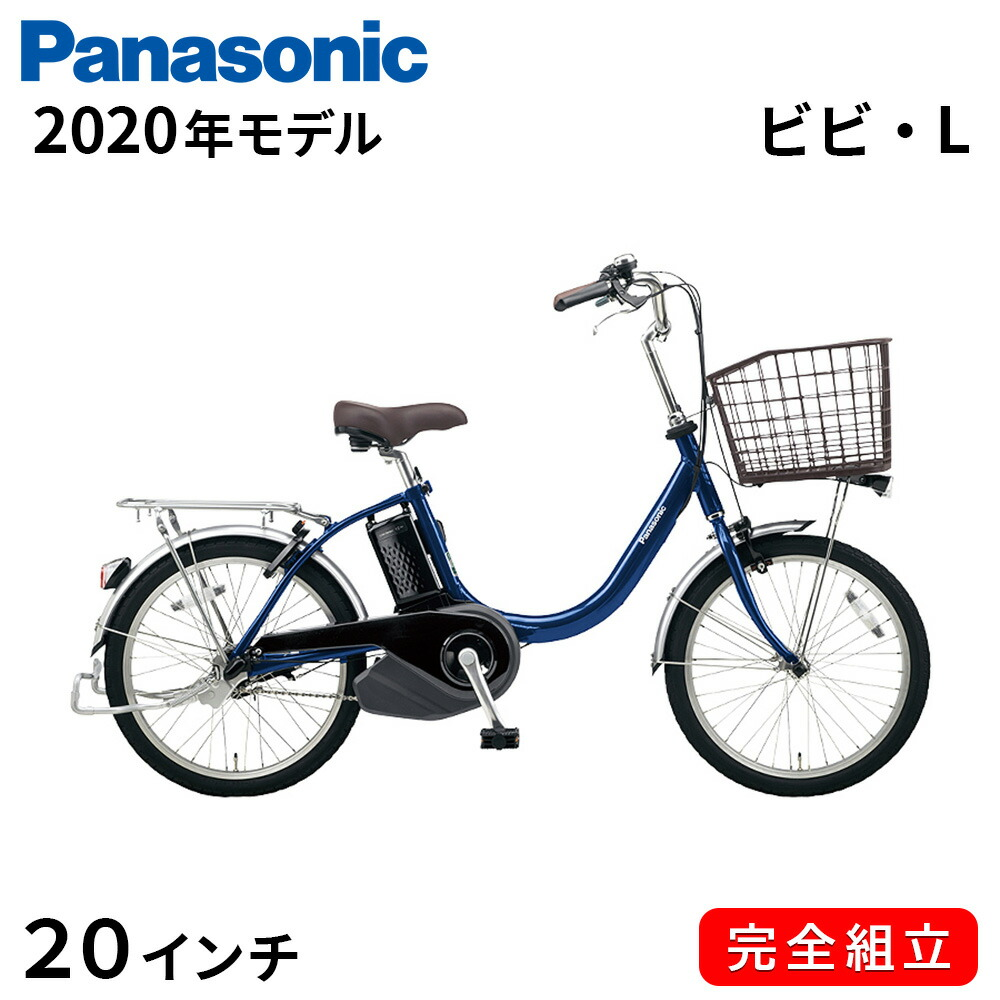 電動自転車 パナソニック 電動アシスト自転車 ビビ L 20インチ 2020年 BE-ELL032V ファインブルー 配送先一都三県一部地域限定送料無料 自転車 内装3段変速ギア付き 100%組立て BAA Panasonic