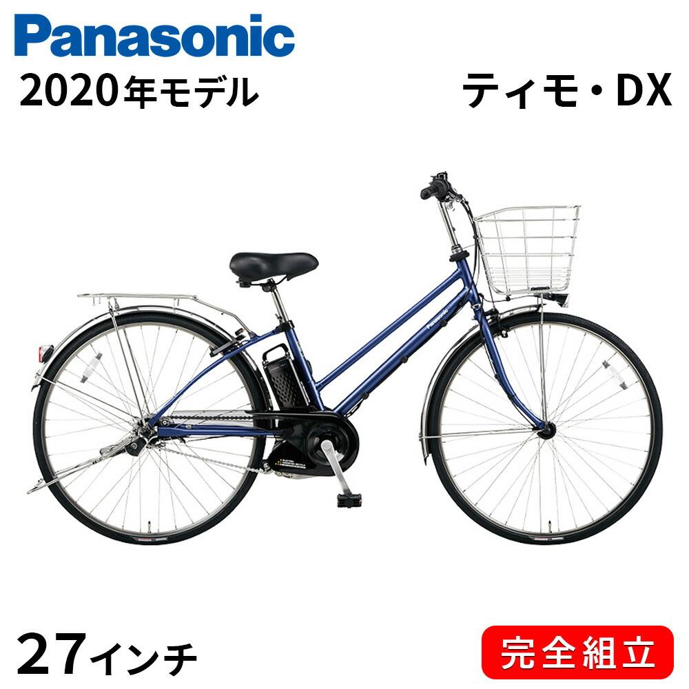 電動自転車 パナソニック 電動アシスト自転車 ティモ DX 27インチ 2020年 TIMO インディゴブルーメタリック BE-ELDT756V2 一部地域送料無料 自転車 内装5段変速ギア付き 100%組立て BAA Panasonic