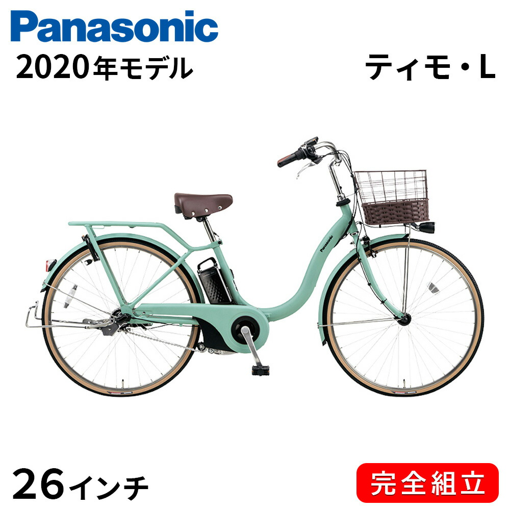 電動自転車 パナソニック 電動アシスト自転車 2020年 ティモ L 26インチ 3段変速ギア マットセラドングリーン BE-ELSL632G 一部地域送料無料 自転車 通学 チャイルドシート 子供乗せ 追加設置可 大きなかご Panasonic おしゃれ