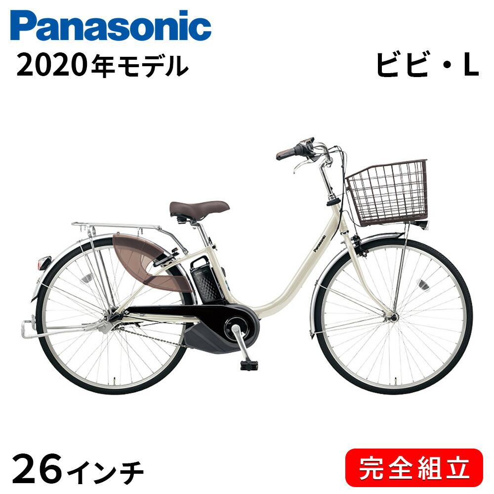 電動自転車 パナソニック 電動アシスト自転車 ビビ L 26インチ 2020年 BE-ELL632S ウォームシルバー 一部地域送料無料 自転車 軽量 内装3段変速ギア付き 完全組立て 100%組立て BAA 日本製自転車 Panasonic