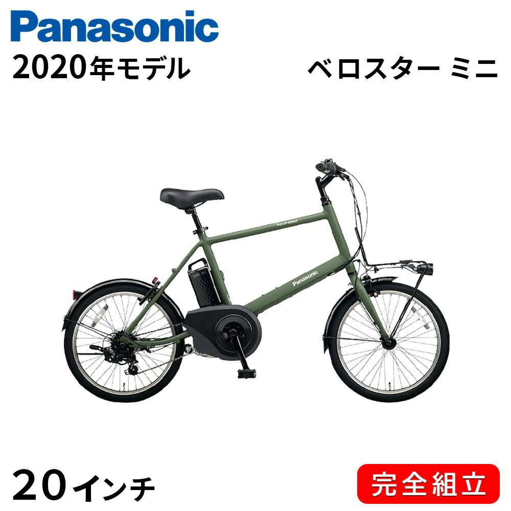 電動自転車 パナソニック 電動アシスト自転車 2020年 ベロスター ミニ 20インチ 7段変速ギア ミニベロ BE-ELVS072G マットオリーブ 配送先一都三県一部地域限定送料無料 自転車 Panasonic おしゃれ