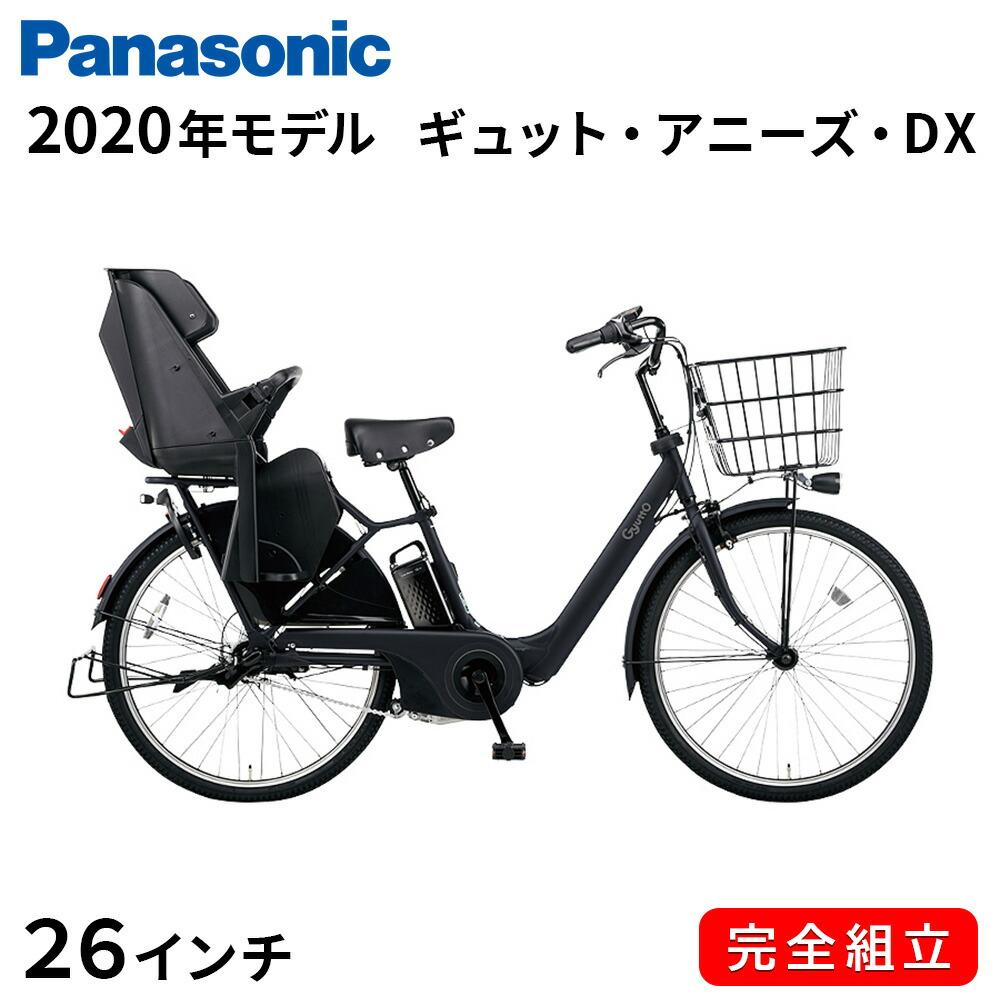 電動自転車 子供乗せ パナソニック 電動アシスト自転車 26インチ 3段変速ギア ギュット アニーズ DX 26 安い 2020年 Gyutto BE-ELAD632B マットジェットブラック 3人乗り可能電動自転車 子供乗せ 一部地域送料無料 自転車 Panasonic