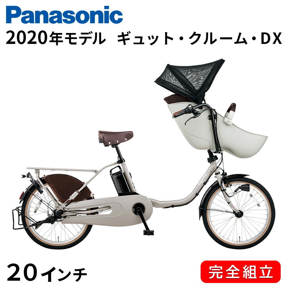 電動自転車 パナソニック 電動自転車 20インチ 3段変速ギア ギュット クルーム DX BE-ELFD032N2 2020年モデル モダングレー 3人乗り可能電動自転車 ギュットクルームDX 子供乗せ 一都三県一部地域送料無料 自転車 Panasonic
