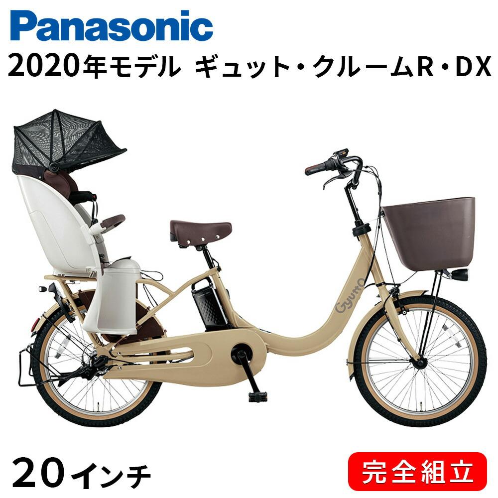 電動自転車 パナソニック 電動自転車 20インチ 3段変速ギア ギュット クルームR DX BE-ELRD03T 2020年 マットキャメル 3人乗り可能電動自転車 ギュットクルームRDX 子供乗せ 一都三県一部地域送料無料 自転車 Panasonic