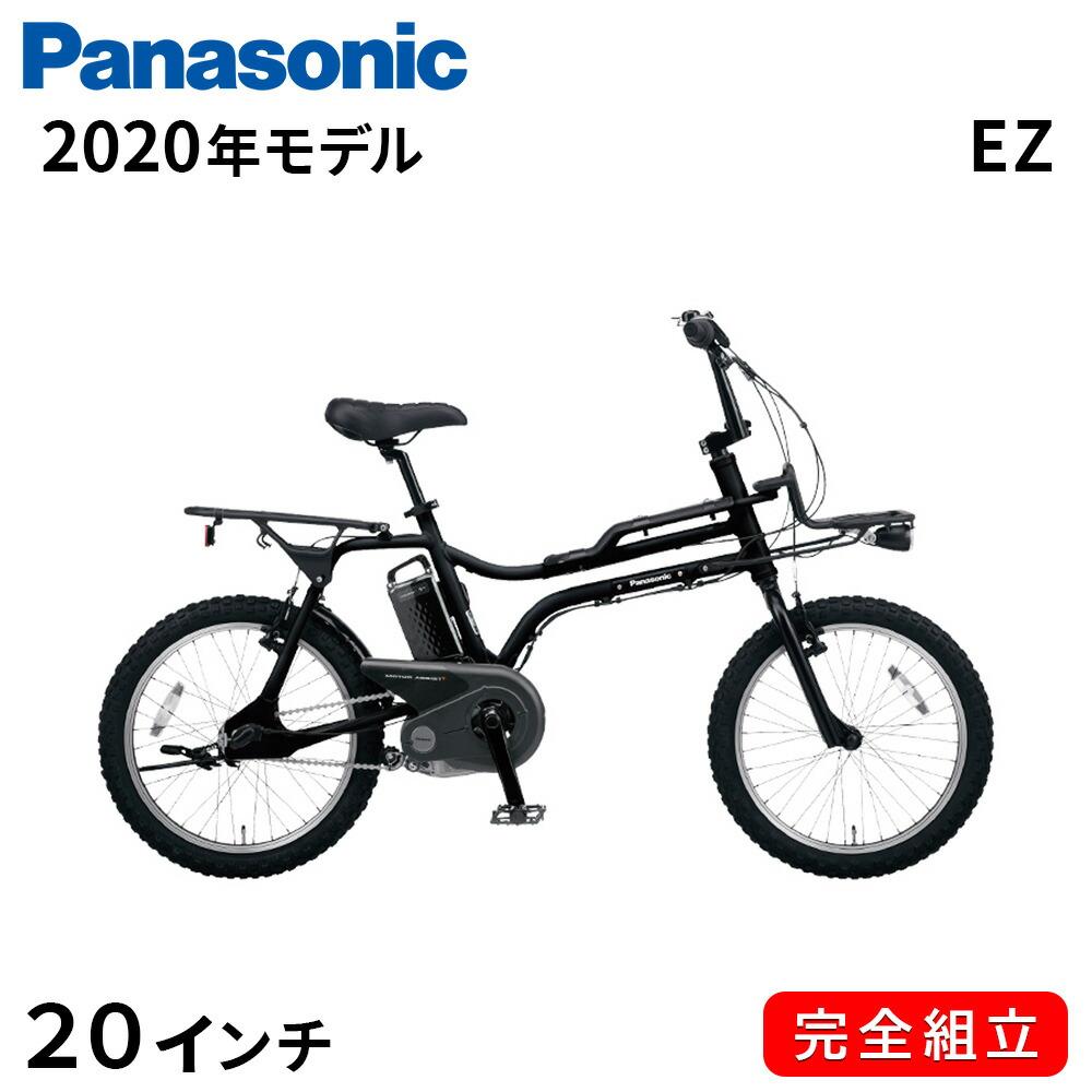 電動自転車 パナソニック 電動アシスト自転車 EZ 20インチ 安い ミニベロ BMX 2020年 BE-ELZ033AB マットナイト 配送先一都三県一部地域限定送料無料 自転車 極太タイヤ 完全組立て BMX Panasonic おしゃれ