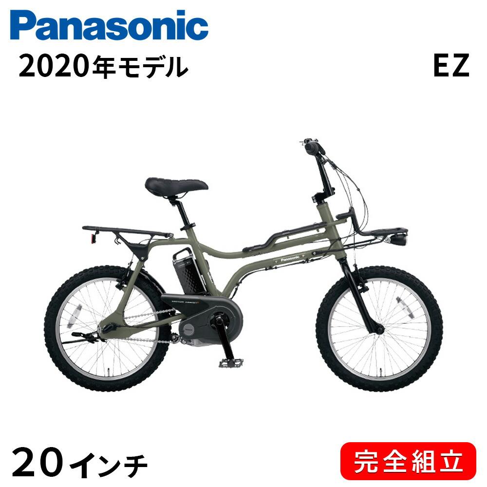 電動自転車 パナソニック 電動アシスト自転車 EZ 20インチ 安い ミニベロ BMX 2020年 BE-ELZ033AG マットオリーブ 配送先一都三県一部地域限定送料無料 自転車 極太タイヤ 完全組立て BMX Panasonic おしゃれ