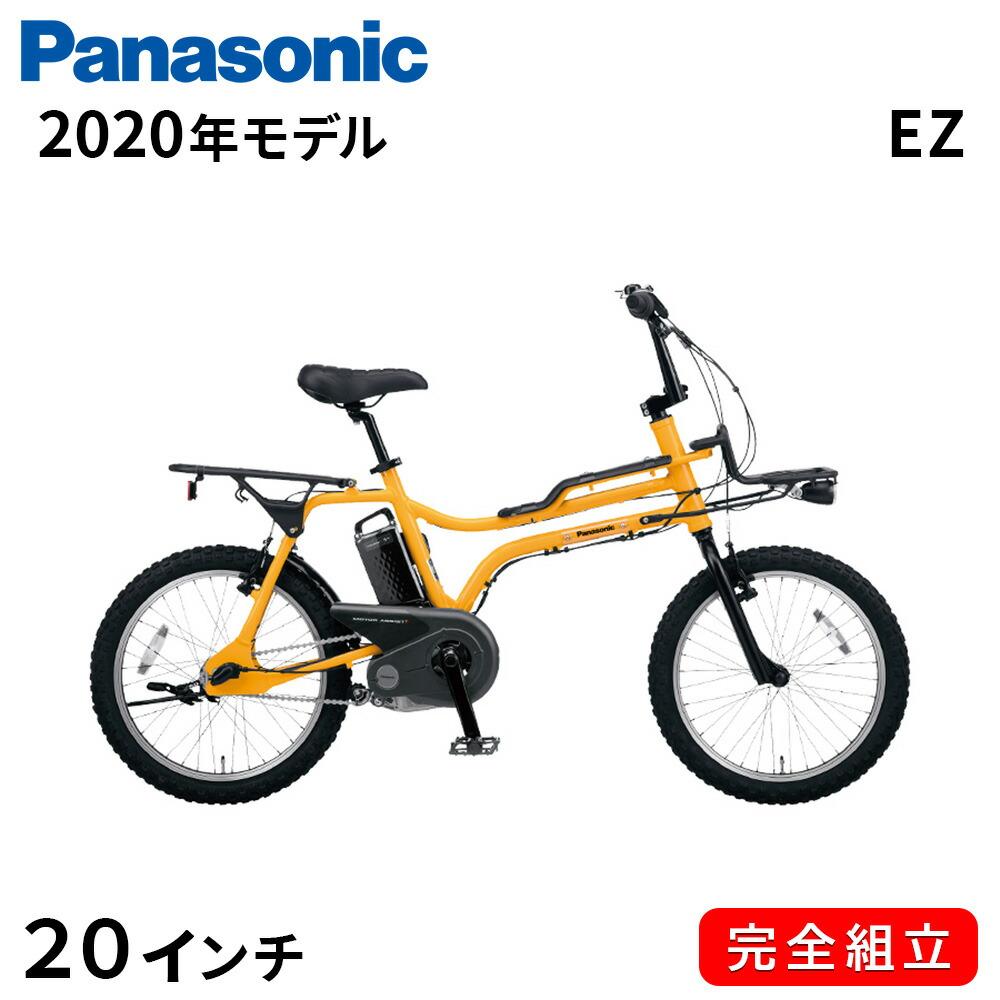 電動自転車 パナソニック 電動アシスト自転車 EZ 20インチ 安い ミニベロ BMX 2020年 BE-ELZ033AY タンカーイエロー 配送先一都三県一部地域限定送料無料 自転車 極太タイヤ 完全組立て BMX Panasonic おしゃれ