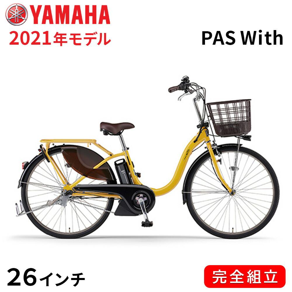 電動自転車 ヤマハ 電動アシスト自転車 Pas With 26 パス ウィズ 26インチ 安い YAMAHA 2021年モデル PA26DGWL1J スモークイエロー 一都三県一部地域送料無料 自転車 軽量 軽い 子供乗せ取付可能