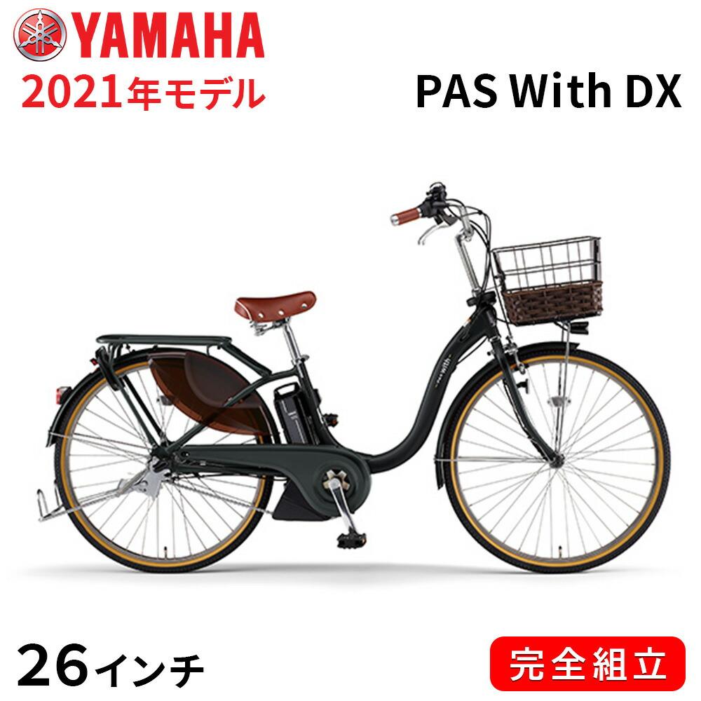 電動自転車 ヤマハ 電動アシスト自転車 PAS With DX 26インチ マットブラック2 ツヤ消しカラー 安い YAMAHA 2021年モデル PA26DGWD1J 一都三県一部地域送料無料 自転車 軽量 軽い 子供乗せ取付可能 完全組立て
